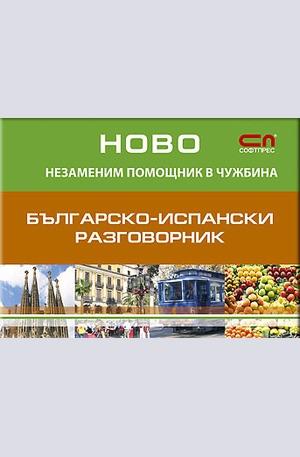 Книга - Българско - Испански разговорник