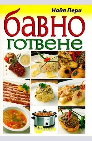Книга - Бавно готвене
