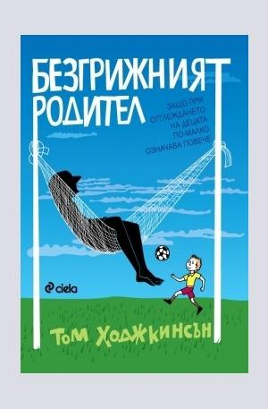 Книга - Безгрижният родите