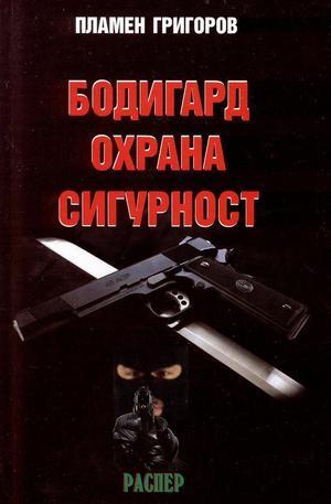 Книга - Бодигард. Охрана. Сигурност