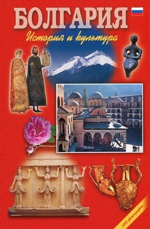 Книга - Болгария - история и культура