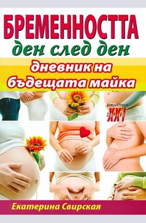 Книга - Бременността ден след ден. Дневник на бъдещата майка
