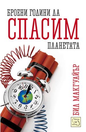 Книга - Броени години да спасим планетата