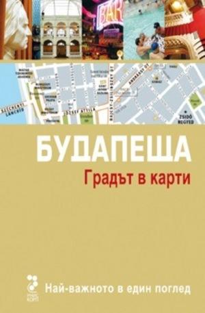 Книга - Будапеща