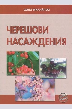 Книга - Черешови насаждения