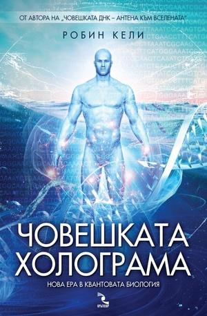Книга - Човешката холограма