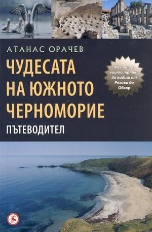 Книга - Чудесата на южното Черноморие