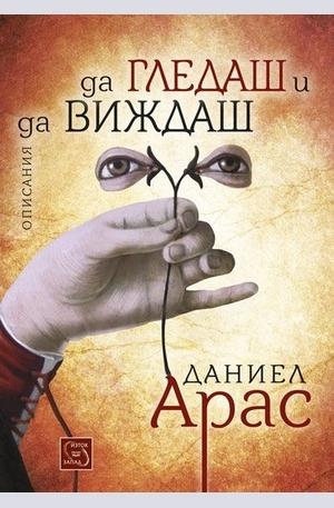 Книга - Да гледаш и да виждаш