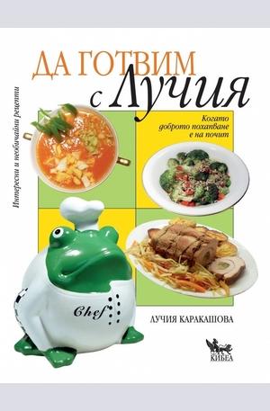 Книга - Да готвим с Лучия