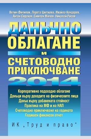 Книга - Данъчно облагане и счетоводно приключване 2014
