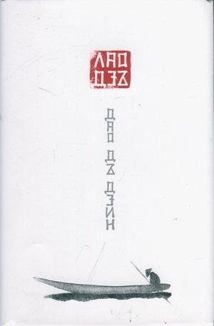 Книга - Дао Дъ Дзин