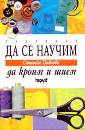 Книга - Да се научим да кроим и шием