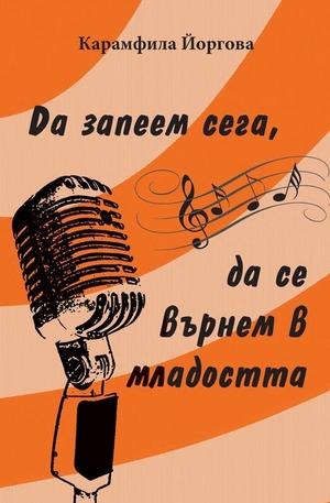 Книга - Да запеем сега, да се върнем в младостта