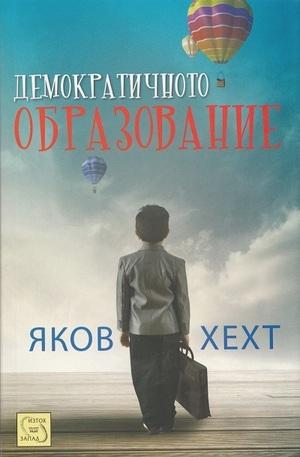 Книга - Демократичното образование