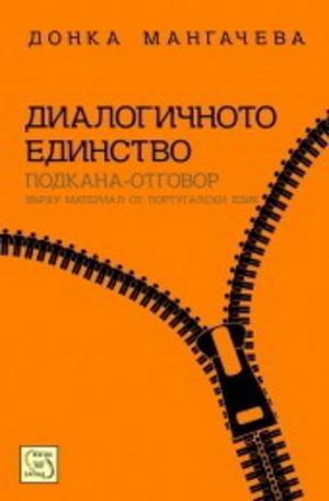 Книга - Диалогичното единство
