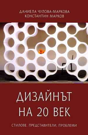 Книга - Дизайнът на ХХ век. Стилове, представители, проблеми + CD
