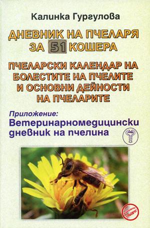 Книга - Дневник на пчеларя за 51 кошера