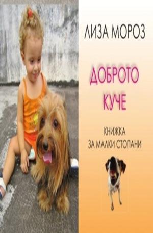 Книга - Доброто куче