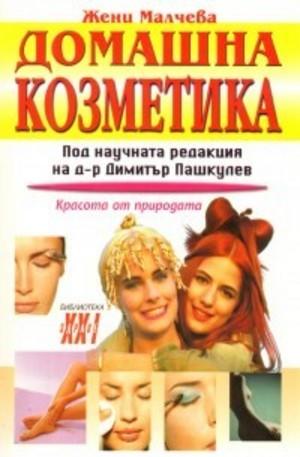 Книга - Домашна козметика