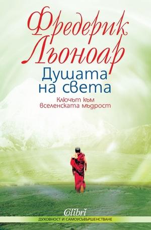 Книга - Душата на света