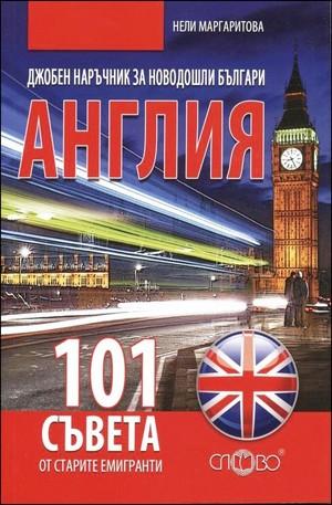 Книга - Джобен наръчник за новодошли българи - Англия