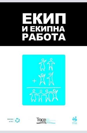 Книга - Екип и екипна работа