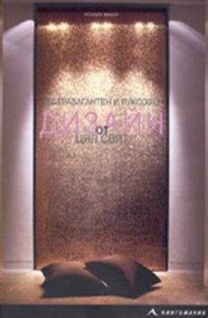 Книга - Екстравагантен и луксозен дизайн от цял свят