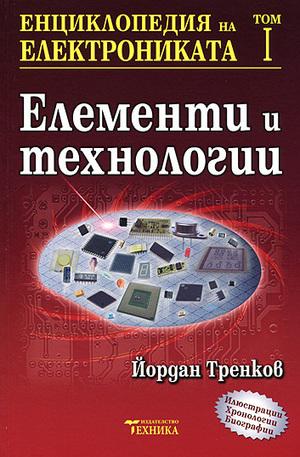 Книга - Енциклопедия на електрониката - том I  - Елементи и технологии