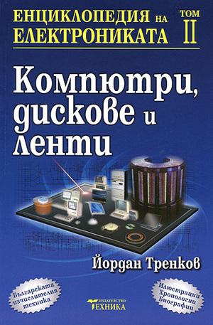 Книга - Енциклопедия на електрониката - том II  - Компютри, дискове и ленти