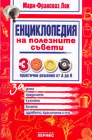 Книга - Енциклопедия на полезните съвети
