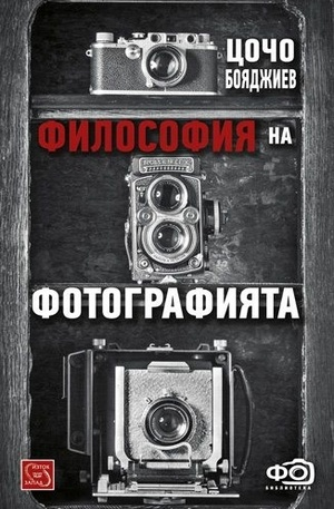Книга - Философия на фотографията