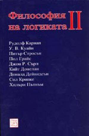 Книга - Философия на логиката. II