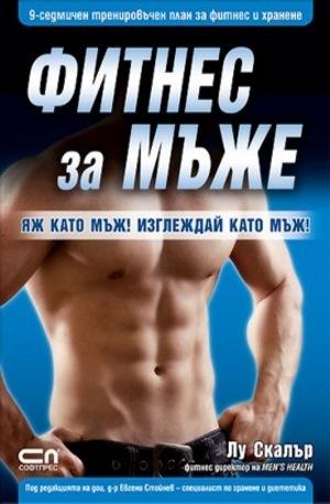 Книга - Фитнес за мъже