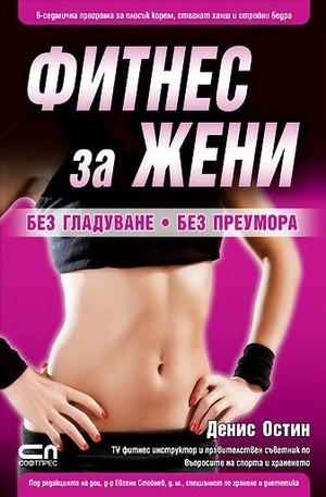 Книга - Фитнес за жени