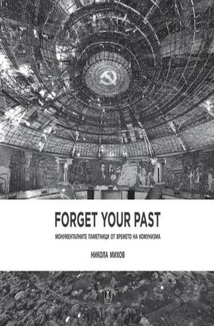 Книга - Forget you past. Монументалните паметници от времето на комунизма