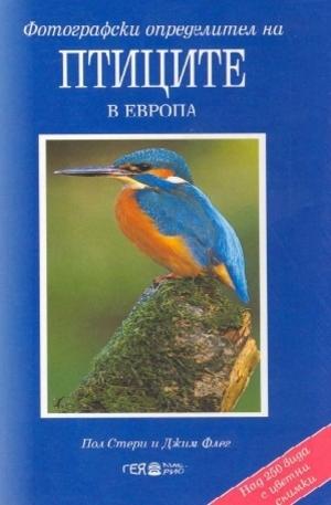 Книга - Фотографски определител на птиците в Европа