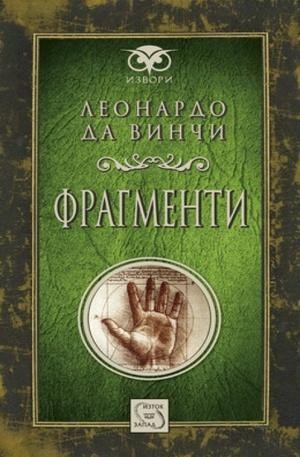 Книга - Фрагменти