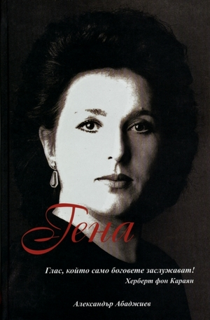 Книга - Гена