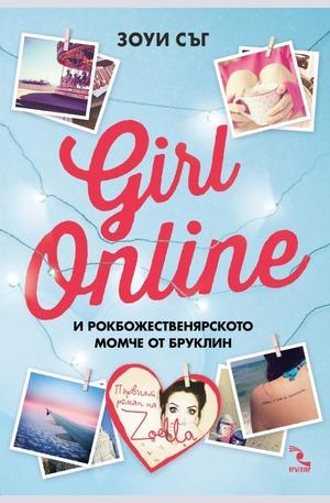 Книга - Girl online и рокбожественярското момче от Бруклин