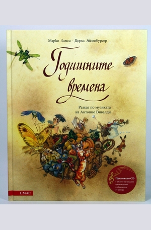 Книга - Годишните времена. Разказ по музиката на Антонио Вивалди + CD