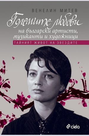 Книга - Големите любови на български артисти, музиканти и художници