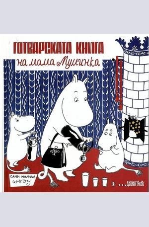 Книга - Готварската книга на мама Муминка