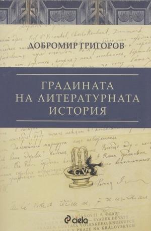 Книга - Градината на литературната история