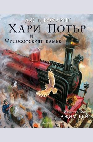 Книга - Хари Потър и Философският камък (илюстровано издание)