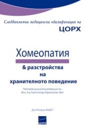 Книга - Хомеопатия и разтройства на хранителното поведение