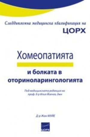 Книга - Хомеопатията и болката в оториноларингологията