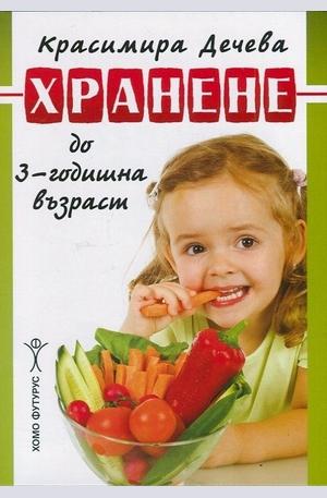 Книга - Хранене до 3-годишната възраст
