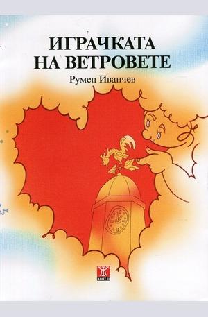 Книга - Играчката на ветровете
