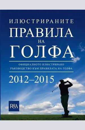 Книга - Илюстрираните правила на голфа 2012-2015