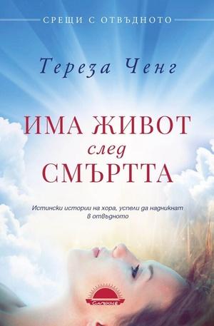 Книга - Има живот след смъртта